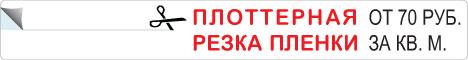 плоттерная резка пленки Санкт-Петербург Васильевский остров